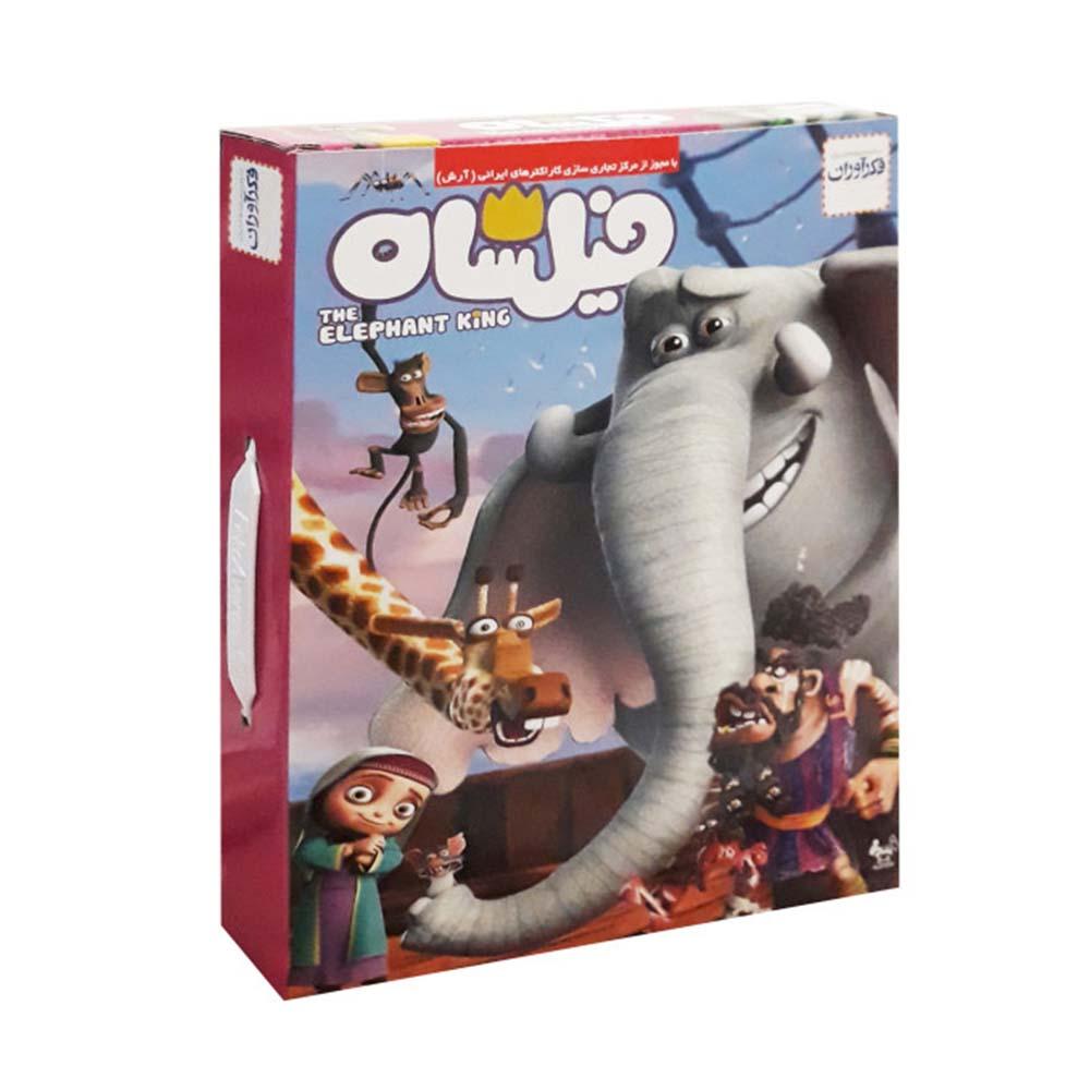بازی فکر فکرآوران مدل فیلشاه، فروشگاه اینترنتی آف تپ