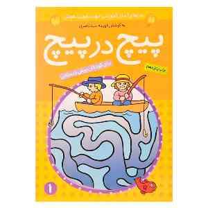 کتاب-پیچ در پیچ: برای کودکان پیش از دبستان (جلد 1)،فروشگاه اینترنتی آف تپ