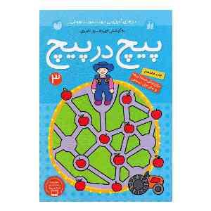 کتاب پیچ در پیچ: برای کودکان پیش از دبستان (جلد 3)،فروشگاه اینترنتی آف تپ