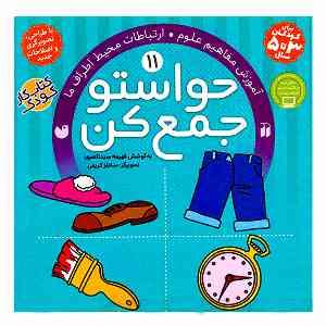 کتاب حواستو جمع کن 11 (آموزش مفاهیم علوم، ارتباطات محیط اطراف ما) . فروشگاه اینترنتی آف تپ
