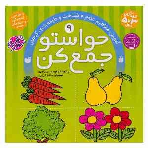 کتاب حواستو جمع کن ۹ شناخت و طبقه بندی گیاهان .فروشگاه اینترنتی آف تپ