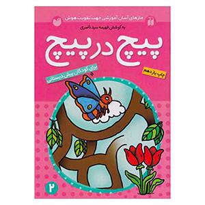 کتاب پیچ در پیچ: برای کودکان پیش از دبستان (جلد 2)،فروشگاه اینترنتی آف تپ
