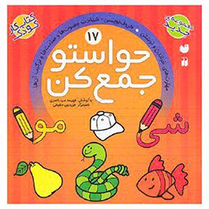 کتاب حواستو جمع کن: مهارتهای خواندن و نوشتن (جلد 17) . فروشگاه اینترنتی آف تپ
