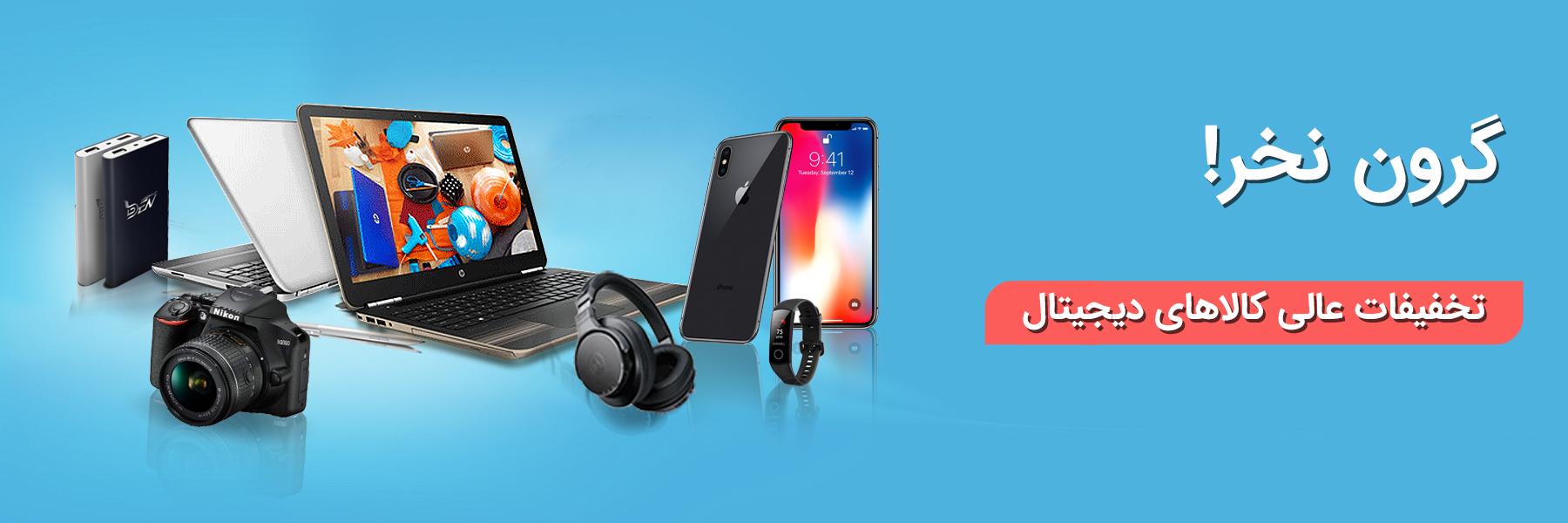 کالای دیجیتال، گوشی مبایل، تلفن، بی سیم، خرید آنلاین، فروشگاه اینترنتی آف تپ