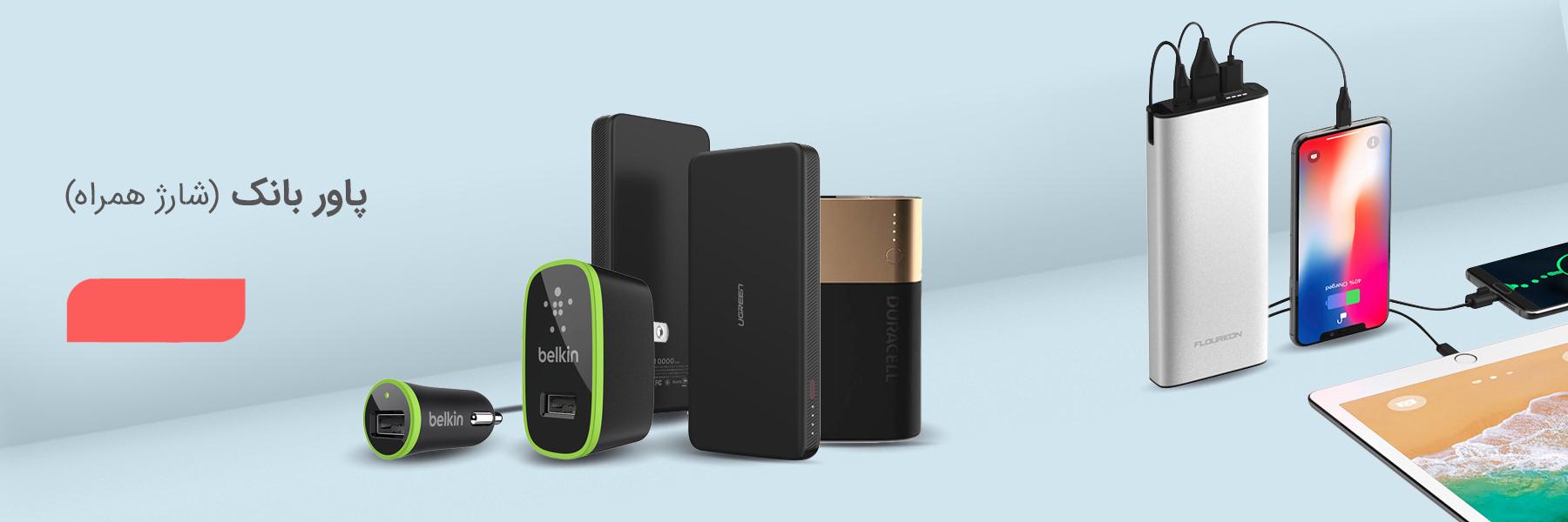 شارژر گوشی مبایل و پاوربانک، فروش آنلاین، فروشگاه اینترنتی آف تپ