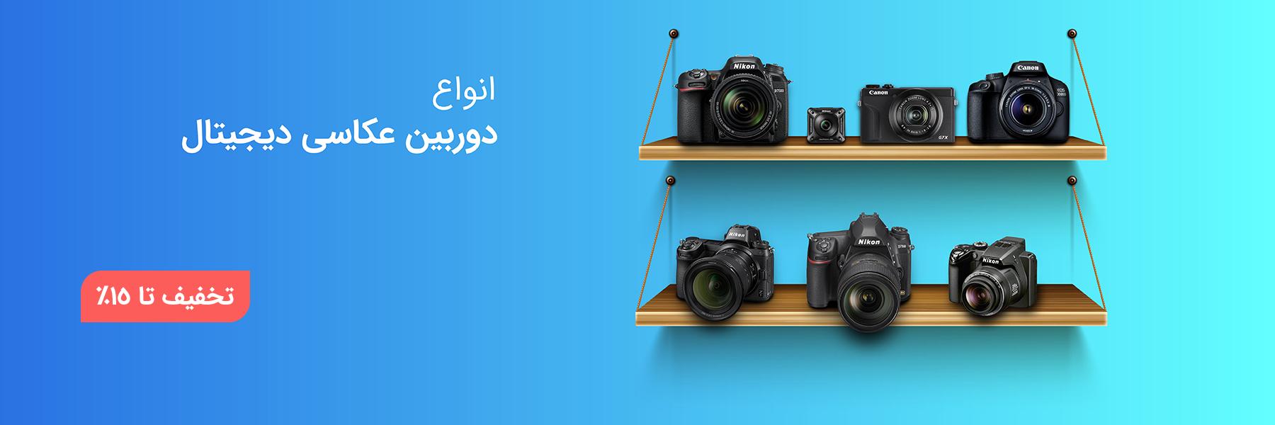 انواع دوربین عکاسی دیجیتال، خرید آنلاین، فروشگاه اینترنتی آف تپ