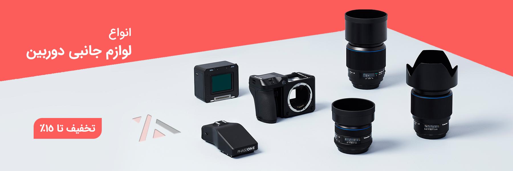 لوازم  جانبی دوربین عکاسی، لنز دوربین فیلمبرداری، خرید آنلاین، فروشگاه اینترنتی آف تپ