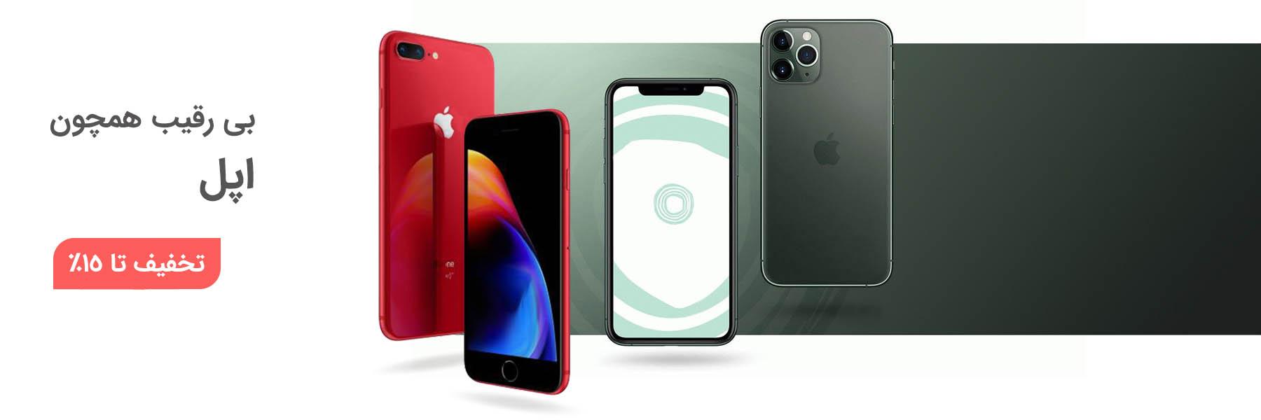 گوشی مبایل اپل، آیفون، فروش آنلاین، فروشگاه اینترنتی آف تپ (2)