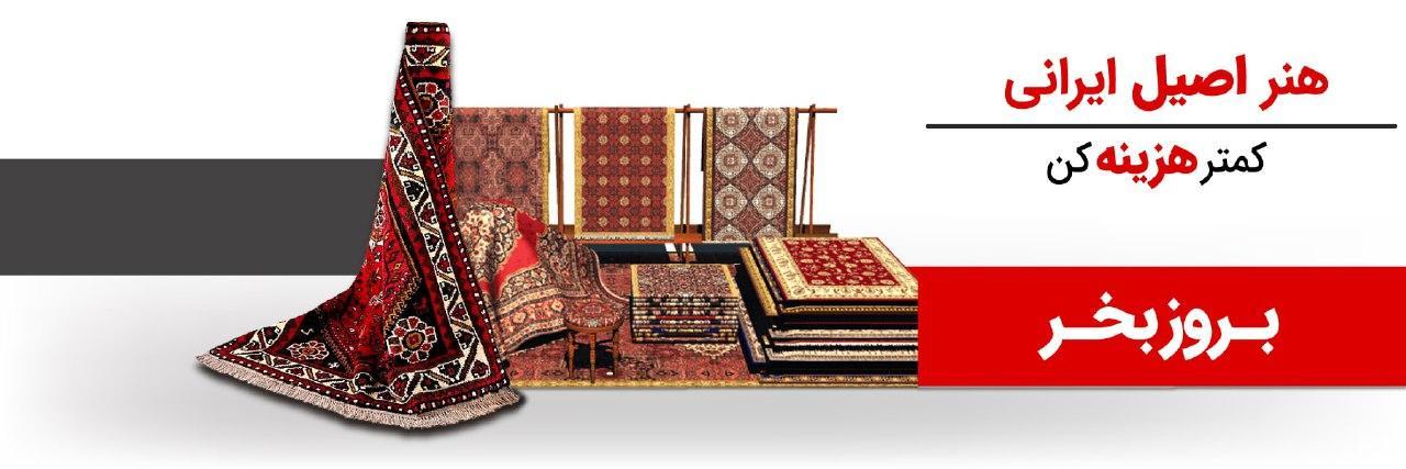 فرش دستباف، لوازم منزل فروش انلاین، فروشگاه اینترنتی آف تپ